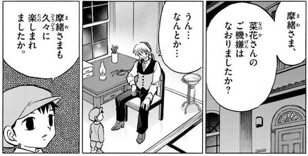 「MAO」(高橋留美子)70話より、菜花を誘ったのは乙弥の助言だった?