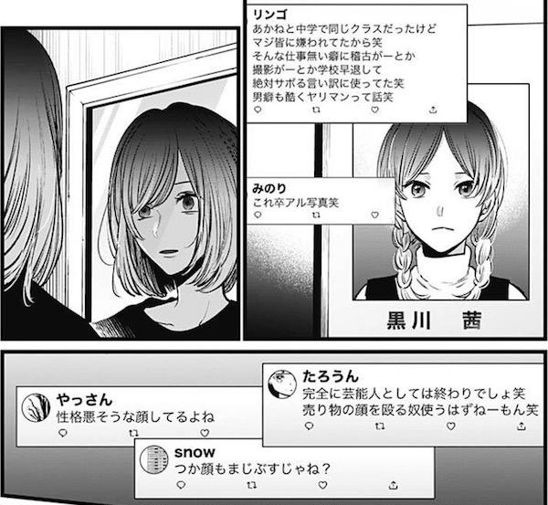 「【推しの子】」(赤坂アカ、横槍メンゴ)25話より、ネットで炎上する黒川あかね