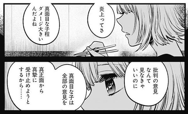 「【推しの子】」(赤坂アカ、横槍メンゴ)25話より、炎上について語るMEMちょ
