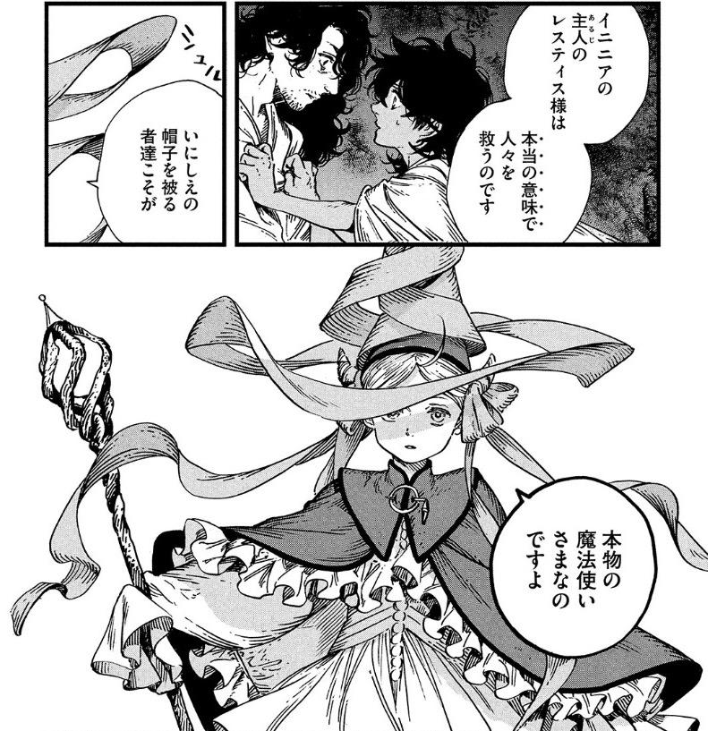 「とんがり帽子のアトリエ」(白浜鴎)45話より、謎の魔法使いの少女イニニア