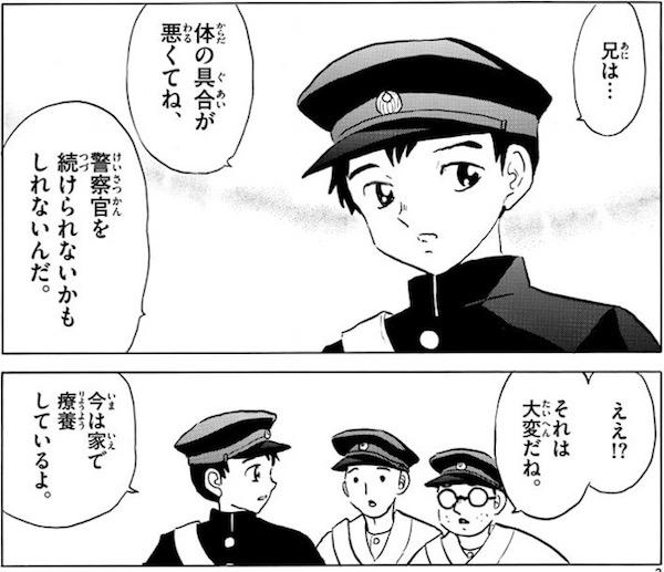 「MAO」(高橋留美子)71話より、警察官の兄を持つ少年・加神双馬