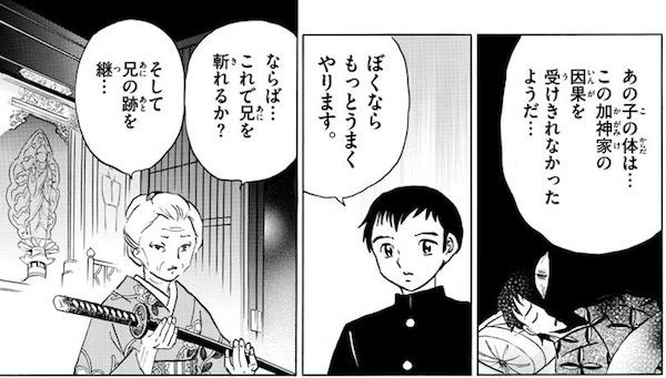 「MAO」(高橋留美子)71話より、加神家の因果