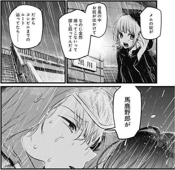 「【推しの子】」(赤坂アカ、横槍メンゴ)26話より、あかねを間一髪のところで救出するアクア