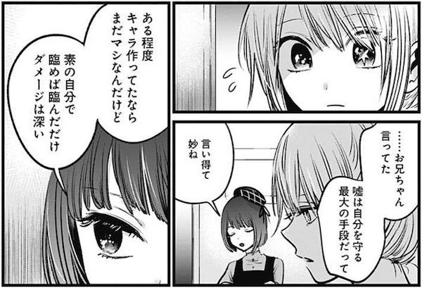 「【推しの子】」(赤坂アカ、横槍メンゴ)26話より、嘘は自分を守る最大の手段