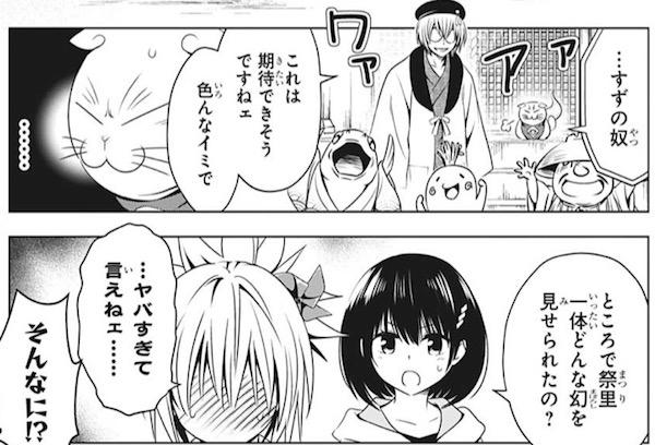 「あやかしトライアングル」(矢吹健太朗)23話より、幻の内容はすずには秘密