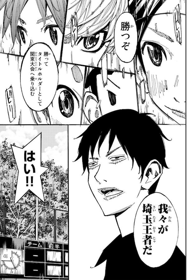 「さよなら私のクラマー」(新川直司)55話(最終話)より、我々が埼玉王者だ