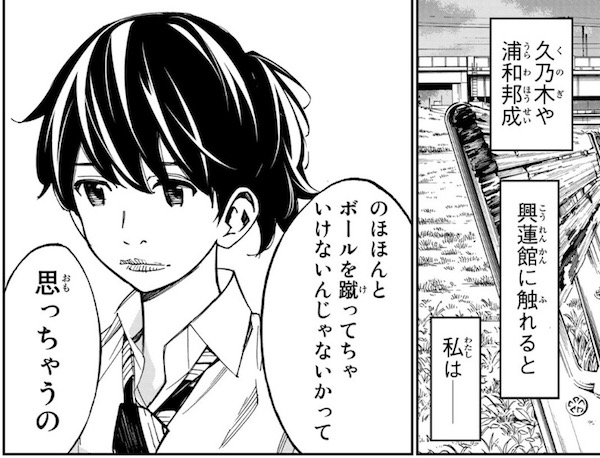 「さよなら私のクラマー」(新川直司)55話(最終話)より、サッカーへの接し方に悩む恩田希