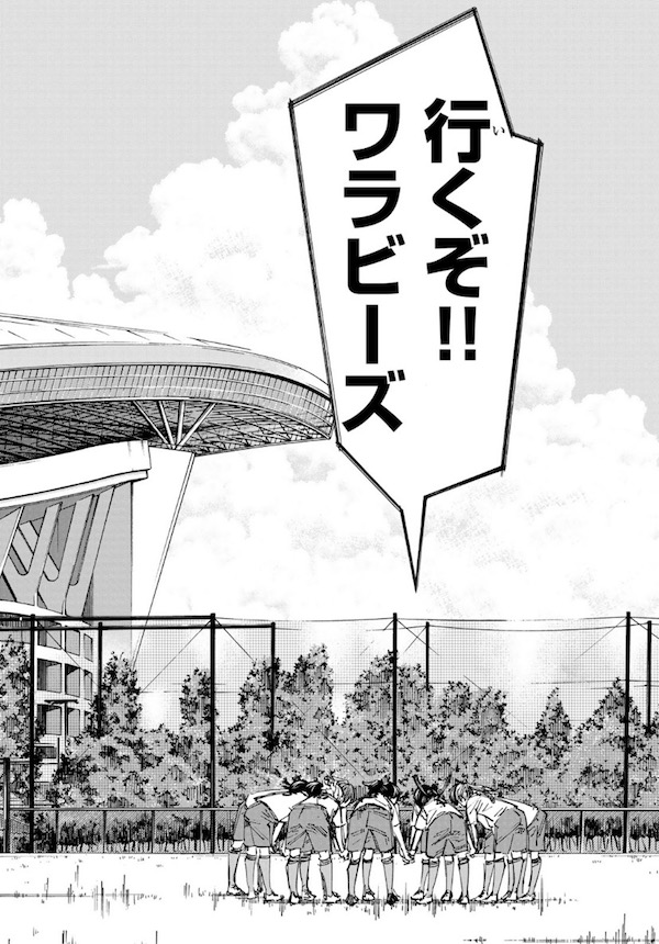 「さよなら私のクラマー」(新川直司)55話(最終話)より、試合前の円陣