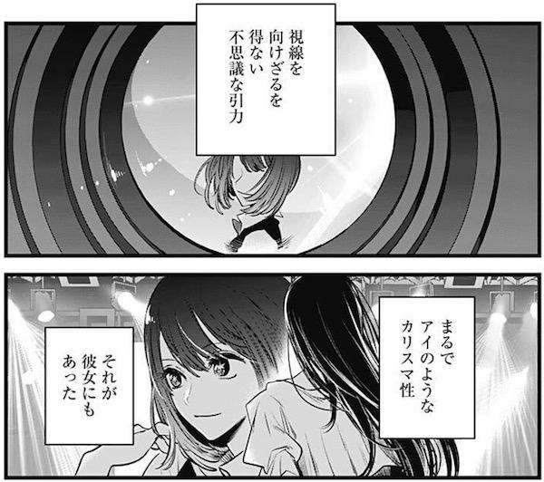 「【推しの子】」(赤坂アカ、横槍メンゴ)29話より、黒川あかねの持つカリスマ性