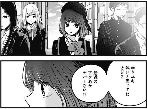 「【推しの子】」(赤坂アカ、横槍メンゴ)29話より、アクアとあかねの噂を耳にする有馬かな