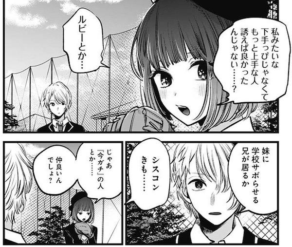 「【推しの子】」(赤坂アカ、横槍メンゴ)30話より、アクアとキャッチボールをする有馬かな