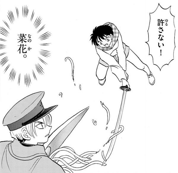 「MAO」(高橋留美子)77話より、白眉に斬り掛かる菜花