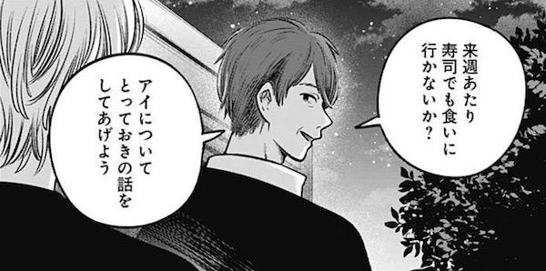 「【推しの子】」(赤坂アカ、横槍メンゴ)31話より、アイのとっておきの話を教えてもらえることに