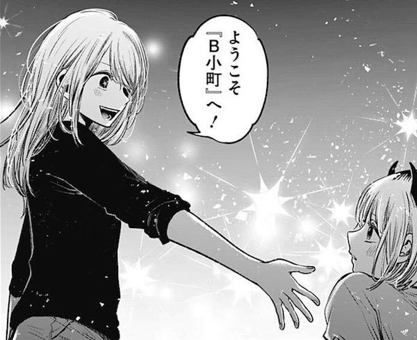 「【推しの子】」(赤坂アカ、横槍メンゴ)32話より、新生B小町の新しいメンバー
