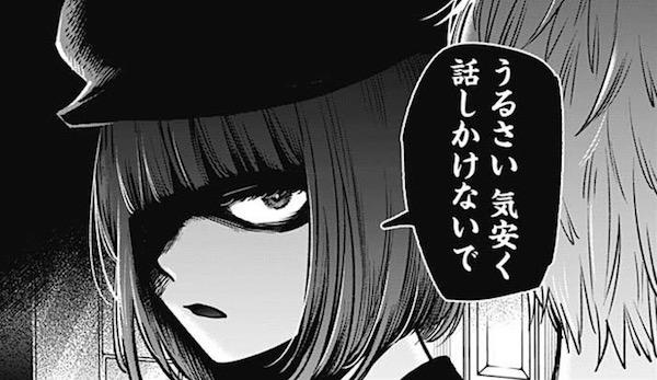 「【推しの子】」(赤坂アカ、横槍メンゴ)32話より、アクアに対して激おこな重曹ちゃん