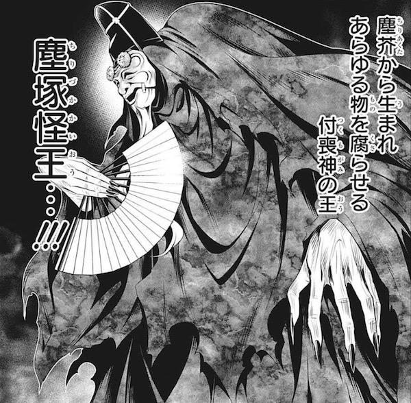 「あやかしトライアングル」(矢吹健太朗)30話より、付喪神の王・塵塚怪王は妖巫女に恨みを持つ