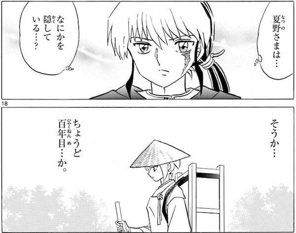 「MAO」(高橋留美子)79話より、夏野は何かを隠している?