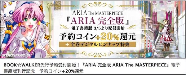 『ARIA 完全版』BOOK☆WALKER予約用バナー