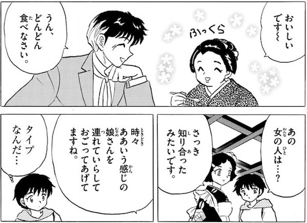 「MAO」(高橋留美子)80話より、ミルクホールで華紋と待ち合わせる