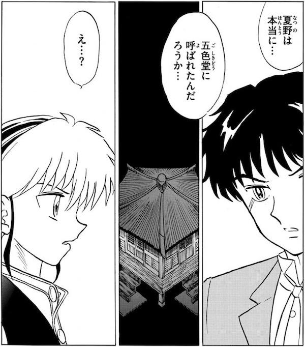 「MAO」(高橋留美子)80話より、夏野は五色堂に呼ばれたのか?