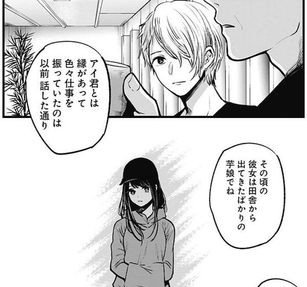 「【推しの子】」(赤坂アカ、横槍メンゴ)33話より、アイの話を聞かせてもらうアクア