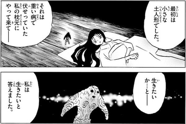 「MAO」(高橋留美子)81話より、病の床で土人形と契約する夏野