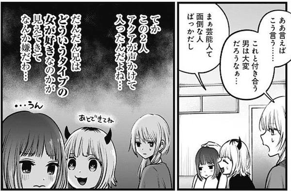「【推しの子】」(赤坂アカ、横槍メンゴ)34話より、重曹ちゃんをなぐさめるメム