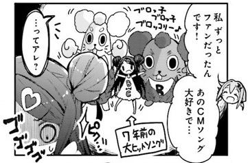 「おちこぼれフルーツタルト」(浜弓場双)1巻より、ブロ子の話題はやめたげて