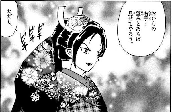 「MAO」(高橋留美子)83話より、旅芝居の座長と戦闘開始