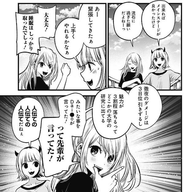 「【推しの子】」(赤坂アカ、横槍メンゴ)36話より、睡眠は大事って先輩が言ってた
