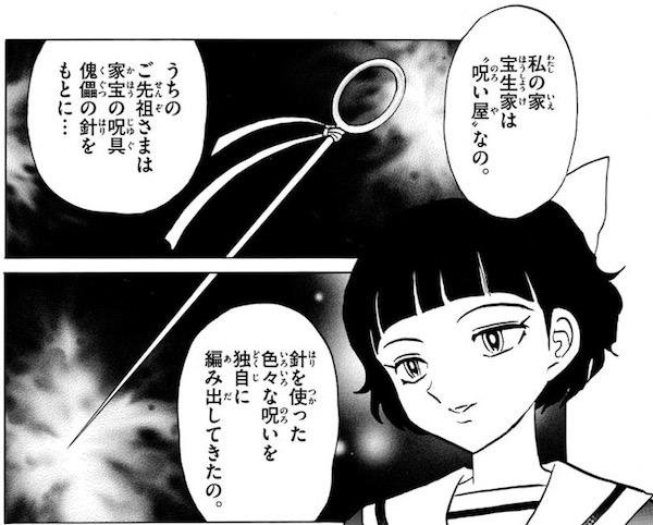 「MAO」(高橋留美子)85話より、かがりの家は呪い屋
