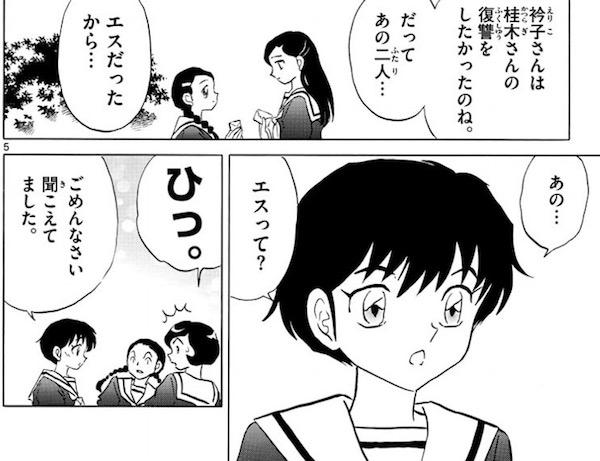 「MAO」(高橋留美子)85話より、女学校でうわさ話を聞く菜花
