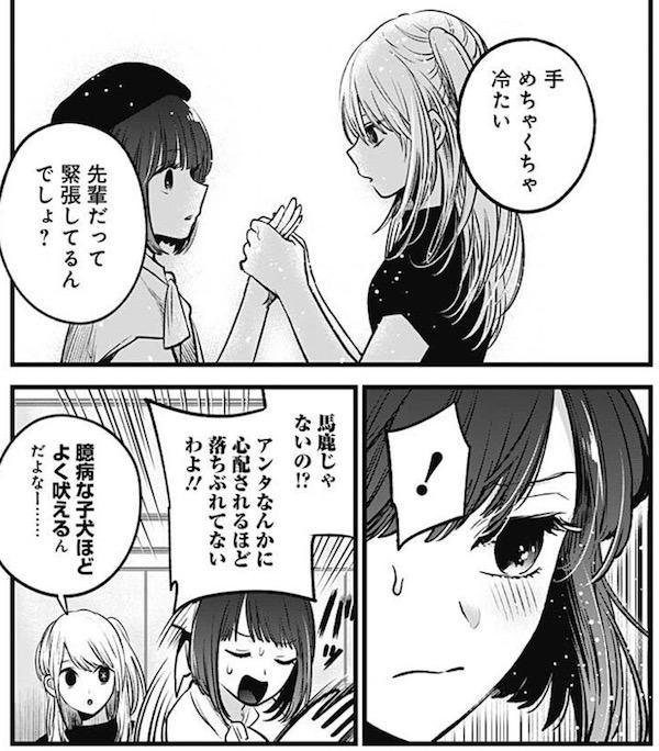 「【推しの子】」(赤坂アカ、横槍メンゴ)37話より、先輩だって緊張してるんでしょ?