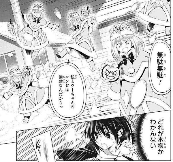 「あやかしトライアングル」(矢吹健太朗)38話より、ラチカとウーちゃんのコンビネーション