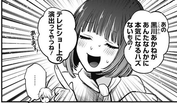 「【推しの子】」(赤坂アカ、横槍メンゴ)39話より、アクアとあかねの近況に安心する重曹ちゃん
