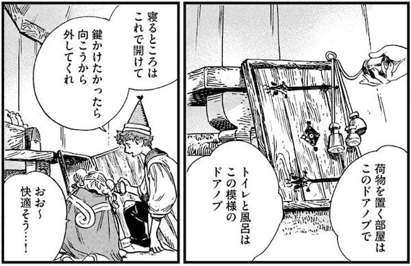 「とんがり帽子のアトリエ」(白浜鴎)47話より、魔法のドアノブ