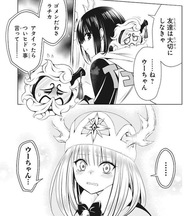 「あやかしトライアングル」(矢吹健太朗)39話より、ラチカとウーちゃんの仲を取り持つすず