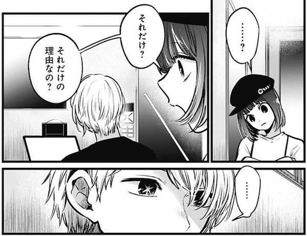 「【推しの子】」(赤坂アカ、横槍メンゴ)40話より、アクアが変装していた理由を聞いた重曹ちゃん