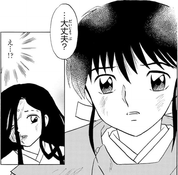 「MAO」(高橋留美子)89話より、幽羅子を心配する摩緒