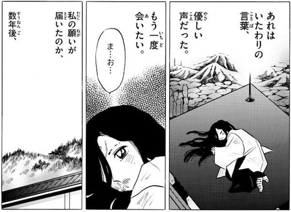 「MAO」(高橋留美子)89話より、摩緒のことを思い出す幽羅子