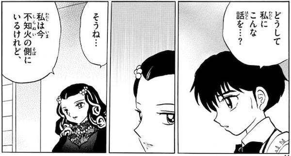 「MAO」(高橋留美子)89話より、なぜ菜花に身の上話を?