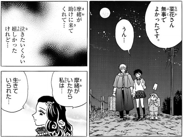 「MAO」(高橋留美子)89話より、幽羅子の元から帰る菜花たち