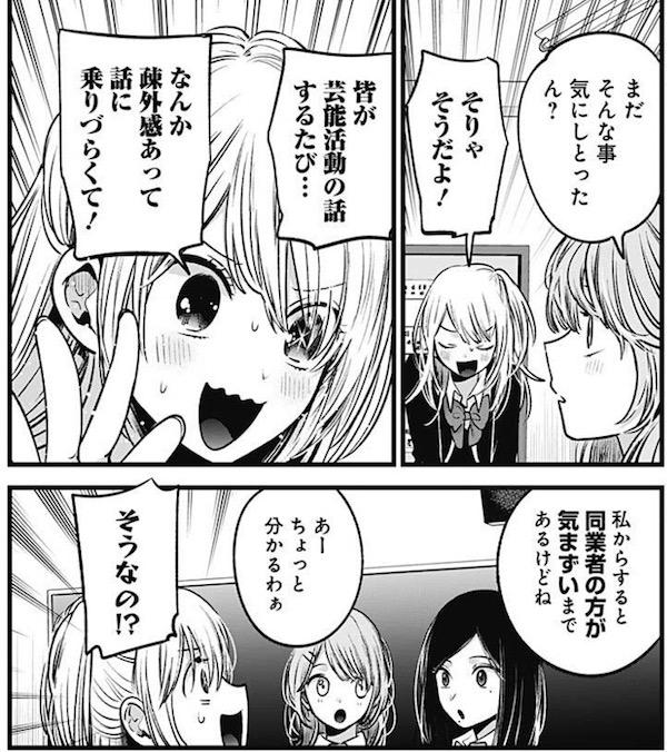 「【推しの子】」(赤坂アカ、横槍メンゴ)41話より、芸能人の仲間入りを喜ぶルビー