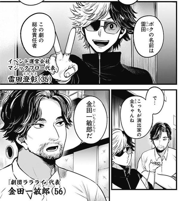 「【推しの子】」(赤坂アカ、横槍メンゴ)41話より、劇団ララライの代表