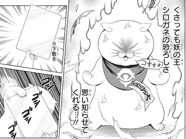 「あやかしトライアングル」(矢吹健太朗)41話より、シロガネの逆襲