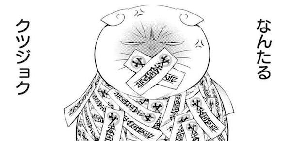 「あやかしトライアングル」(矢吹健太朗)41話より、動きを封じられたシロガネ
