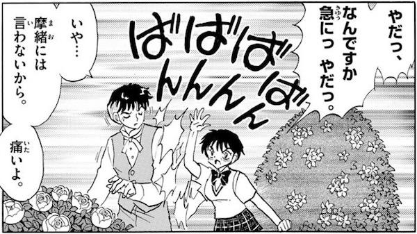 「MAO」(高橋留美子)90話より、華紋に図星を突かれ照れる菜花