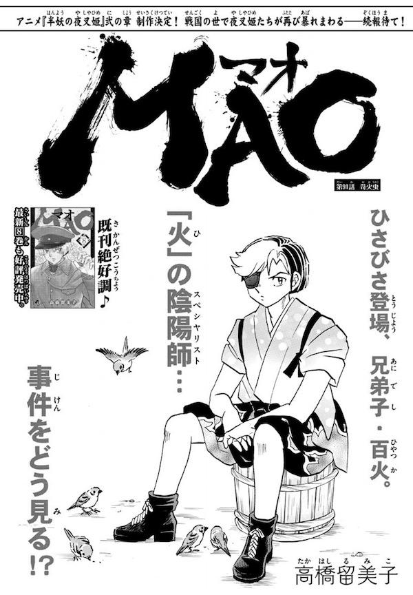 「MAO」(高橋留美子)91話より、扉絵(百火)