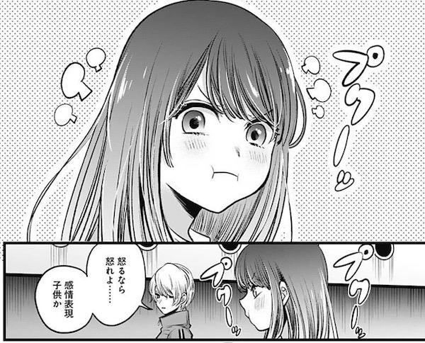 「【推しの子】」(赤坂アカ、横槍メンゴ)43話より、ふくれっ面のあかね