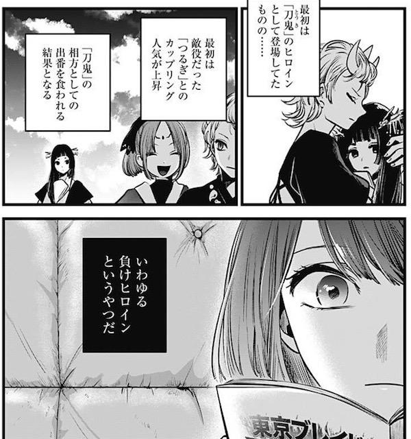 「【推しの子】」(赤坂アカ、横槍メンゴ)43話より、あかねの役は負けヒロイン